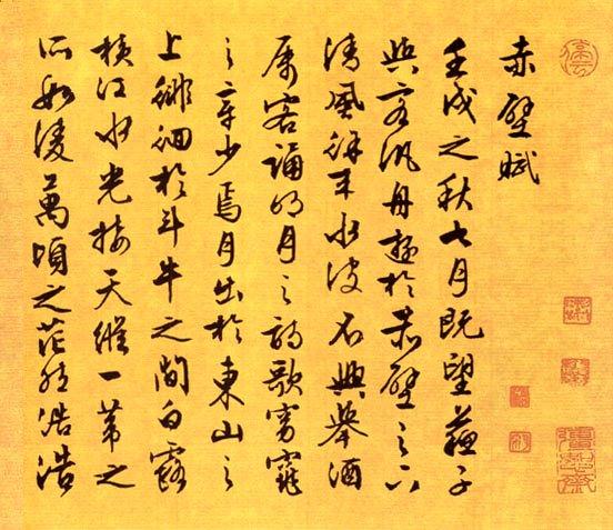Tujuh Jurus dari Nyonya Wei ( 5 )