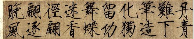 Tujuh Jurus dari Nyonya Wei ( 2 )