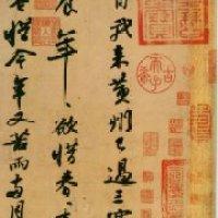 Tujuh Jurus dari Nyonya Wei ( 4 )