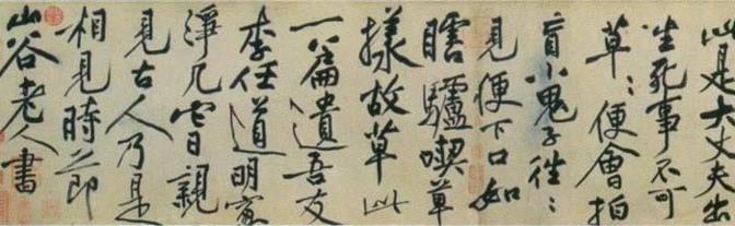 Tujuh Jurus dari Nyonya Wei ( 7 )