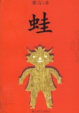 katak novel mo yan